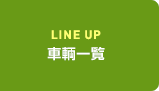 LINE UP 車輌一覧