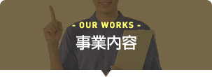 - OUR WORKS - 事業内容