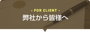 - FOR CLIENT - 弊社から皆様へ